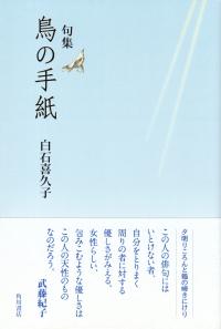 白石喜久子『句集 鳥の手紙』