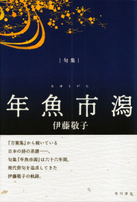 伊藤敬子『句集 年魚市潟』