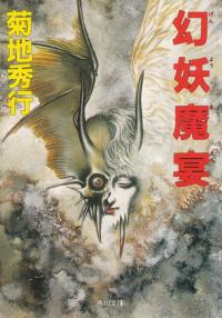 菊地秀行『幻妖魔宴』