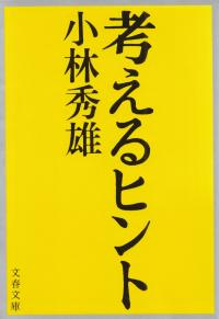 小林秀雄『考えるヒント』