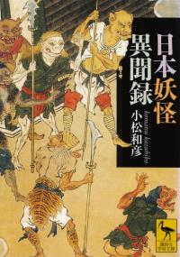 小松和彦『日本妖怪異聞録』