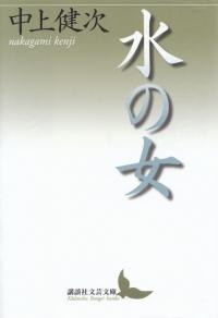 中上健次『水の女』(講談社文芸文庫版)