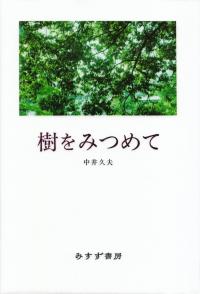 中井久夫『樹をみつめて』