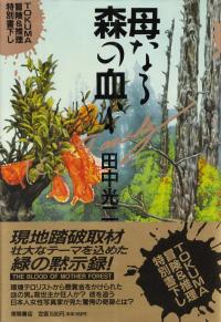 田中光二『母なる森の血よ』