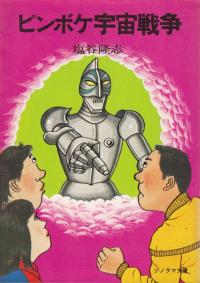 塩谷隆志『ピンボケ宇宙戦争』