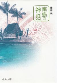 後藤明『南島の神話』