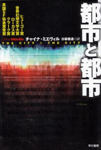 ミエヴィル『都市と都市』