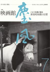 「塵風」no.7(2018年7月)