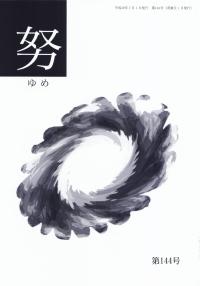 「努」第144号(2018年7月)