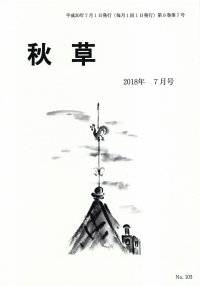「秋草」2018年7月号