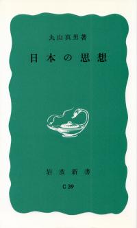 丸山真男『日本の思想』