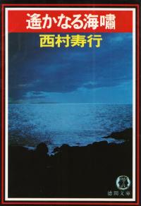 西村寿行『遙かなる海嘯』