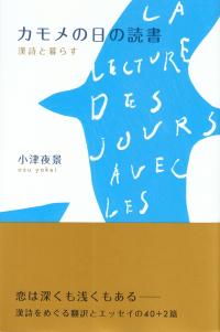 小津夜景『カモメの日の読書―漢詩と暮らす』