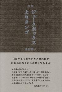 池谷秀子『句集 ジュークボックスよりタンゴ』