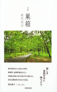 新井秋沙『句集 巣箱』