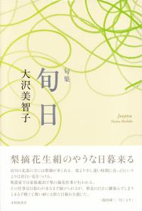大沢美智子『句集 旬日』