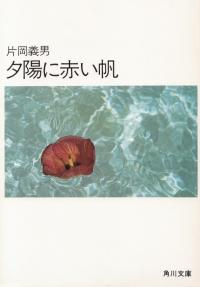 片岡義男『夕陽に赤い帆』