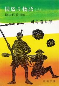 司馬遼太郎『国盗り物語(三)』