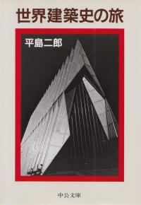 平島二郎『世界建築史の旅』