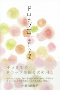 中村ひろ子『句集 ドロップ缶』