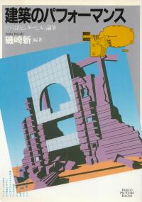磯崎新編著『建築のパフォーマンス―〈つくばセンタービル〉論争』