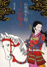 山田風太郎『くノ一紅騎兵』