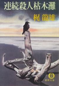 梶龍雄『連続殺人枯木灘』