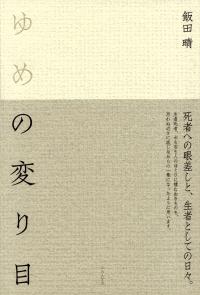飯田晴『句集 ゆめの変り目』