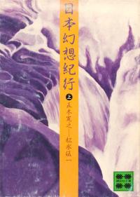 五木寛之・松永伍一『日本幻想紀行(上)』