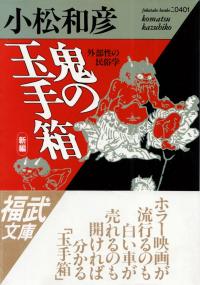 小松和彦『新編・鬼の玉手箱―外部性の民俗学』