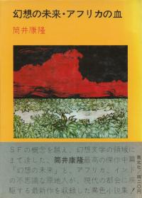 筒井康隆『幻想の未来・アフリカの血』