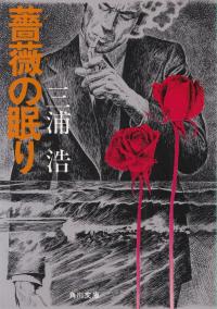 三浦浩『薔薇の眠り』
