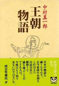 中村真一郎『王朝物語』(帯付き)