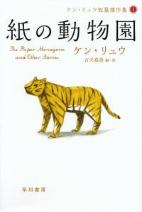 リュウ『紙の動物園―ケン・リュウ短篇傑作集1』