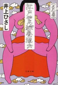 井上ひさし『江戸紫絵巻源氏 (上)』