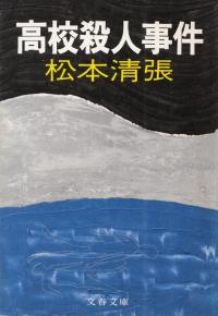松本清張『高校殺人事件』
