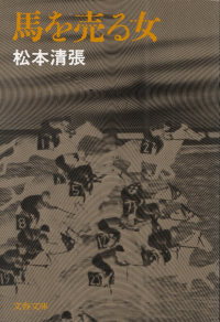 松本清張『馬を売る女』2