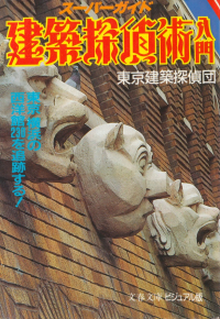 東京建築探偵団『スーパーガイド 建築探偵術入門』
