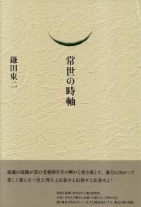 鎌田東二『常世の時軸』