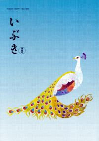 「いぶき」創刊号(2018年7月)
