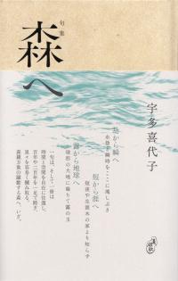 宇多喜代子『句集 森へ』