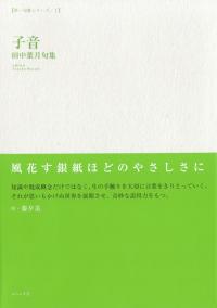 田中葉月『句集 子音』