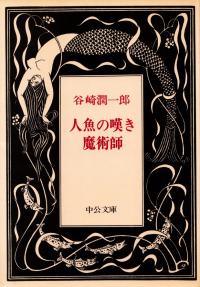 谷崎潤一郎『人魚の嘆き・魔術師』