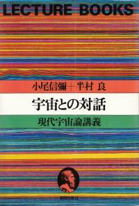 小尾信弥・半村良『宇宙との対話―現代宇宙論講義』