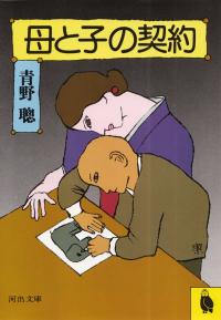 青野聰『母と子の契約』