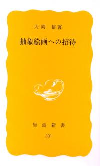 大岡信『抽象絵画への招待』