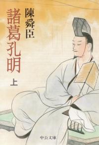 陳舜臣『諸葛孔明(上)』