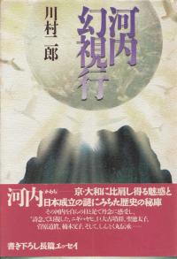 川村二郎『河内幻視行』