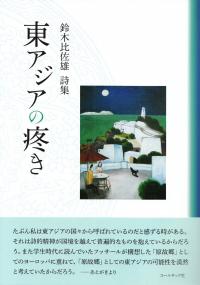 鈴木比佐雄『詩集 東アジアの疼き』