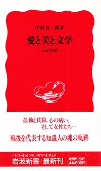 中村真一郎『愛と美と文学』